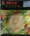 恵那鶏ムネ肉使用です。恵那鶏サラダチキン(ゆず味)100gx90個(個170円税別) 国産 業務用 ヤヨイ