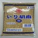 業務用 マルホン いり胡麻(白)1kg×12袋P(P800円税別)ヤヨイ