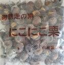 中国産 ニコニコ栗 笑い栗 1kg×10P(P650円税別) 大特価 業務用 ヤヨイ
