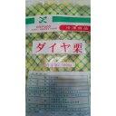 冷凍栗剥き身S(ムキグリ)1kgx10袋(1300円税別) ダイヤ栗 業務用 ヤヨイ