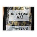 揚げ茄子 乱切り(生食)1kg(約8g-12g)×20p(P420円税別)業務用 ヤヨイ 激安