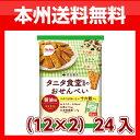 (本州送料無料!)栗山米菓 タニタ食堂監修のおせんべい 十六穀(12×2)24入