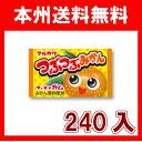 (本州送料無料) マルカワ つぶつぶみかんガム ((55+5)×4)240入.