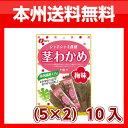 (本州送料無料!)なとり 茎わかめ 梅味 (5×2)10入.
