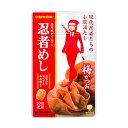 (本州送料無料) 味覚糖 旨味シゲキックス 忍者めし 梅かつお味 (10×8)80入