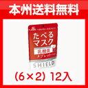 (本州送料無料!)森永 たべるマスク シールド乳酸菌タブレット (6×2) 12入