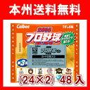 (本州送料無料!)カルビー  2016 プロ野球チップス 第3弾(24×2)48入 *