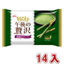 (本州一部送料無料) 江崎グリコ 20本 ポッキー午後の贅沢 宇治抹茶14入 (Y10)#