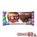 (本州一部送料無料) 江崎グリコ バランスオンminiケーキチョコブラウニー (20×3)60入 (Y80)。