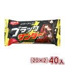 (本州一部送料無料) 有楽製菓 ブラックサンダー (20×2)40入 (Y60)#