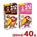 (2つセットで本州送料無料)森永 チョコボール (20×2)40入 (Y80)