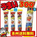 (本州送料無料) やおきん うまい棒やきとり味 (30×10)300入.