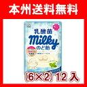 (本州送料無料) 不二家 70g 乳酸菌ミルキーのど飴 袋 おいしくプラス (6×2)12入