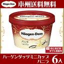(本州送料無料) ハーゲンダッツ ミニカップバニラ 6入(冷凍)
