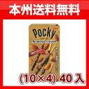 (本州送料無料)江崎グリコ アーモンドクラッシュポッキー (10×4)40入 。#