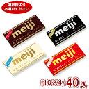 (4つ選んで本州送料無料) 明治 ミルクチョコレート ブラック ホワイト ハイミルク (10×4)40入#