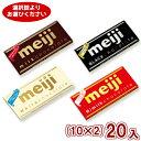 (2つ選んで本州送料無料) 明治 チョコレート (10×2)20入 #