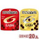 (2つセットで本州送料無料) 江崎グリコ メンタルバランスチョコレート GABA ギャバ (ミルク・ビター)  (10×2)20入 (Y80)#