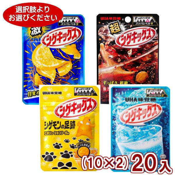 (2つ選んでメール便全国送料無料)味覚糖 激シゲキックス(10×2)20入 (ポイント消化)
