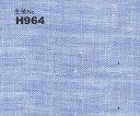 OLDBOY ビジネス オーダー ワイシャツ生地番号H964麻100% ブルー無地/涼感素材