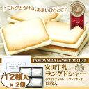【冷蔵】安田牛乳ラングドシャー12個×2 ホワイトチョコレートサンドクッキー【新潟 お土産】【通販】【お菓子】【お土産】
