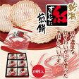 新潟 紅ずわいがに煎餅24枚【通販】【お土産】
