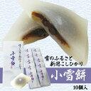 小雪餅 10個【通販】【お菓子】【お土産】