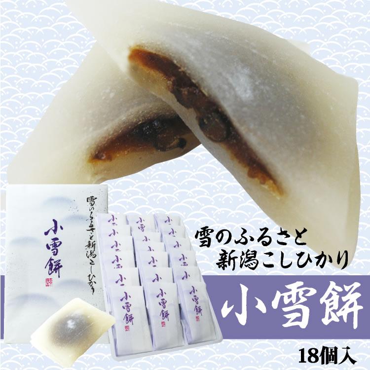 小雪餅 18個【通販】【お菓子】【お土産】の商品画像