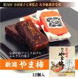 新潟 やま柿 12個【通販】【お菓子】【お土産】