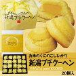 新潟 プチクーヘン 20個【通販】【お菓子】【お土産】【20P05Sep15】