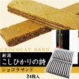 新潟 こしひかりの詩 ショコラサンド 24個入り【通販】【お菓子】【お土産】