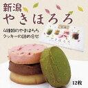 やきほろろクッキー(12枚入)新潟県 新潟土産 おみやげ ク...