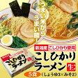 こしひかりラーメン 5人前 5食 新潟土産 お土産 味噌スープ 醤油スープ【通販】【お土産】