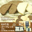 安田牛乳ゴーフレット