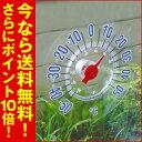 【送料無料】一目でわかる室外温度計クリアテンプ2個組[代引き手数料無料]