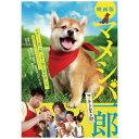 マメシバ一郎 フーテンの芝二郎 映画版DVD【代引き手数料無料】