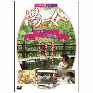 ついに復刻!女の秘湯「湯女」DVD(10枚セット)【代引き手数料無料】