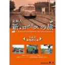 泉麻人 新・ロバスの旅DVDシリーズ【各シリーズ】[代引き手数料無料]