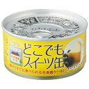 とっておきの備蓄食・どこでもスイーツ缶(3種12食)【代引き手数料無料】
