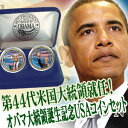 【送料無料】第44代米国大統領就任!オバマ大統領誕生記念USAコインセット[代引き手数料無料]