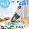コードレス掃除機サットリーナサイクロン<a href=http://felicitymail.com/fx01/>FX</a>−R【HC-4329】[代引き手数料無料]