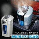 自動車用超音波ミスト 加湿器[送料無料][ポイント10倍]【10P15Jan10】