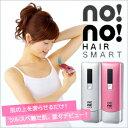 ノーノーヘアスマート(no!no!HAIR SMART)【ヤーマン】【STA-114】[代引き手数料無料][送料無料]
