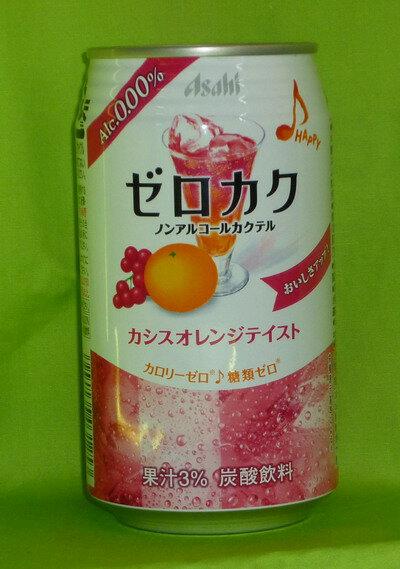 カクテルテイストアサヒカクテルゼロカシスオレンジ350ml缶