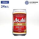 アサヒ 本生ドラフト 缶 350ml 24本入 酒 キレ 喉越し ビール アサヒビール 買い回り