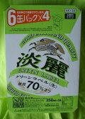 キリン 淡麗グリーンラベル350ml缶 24本入