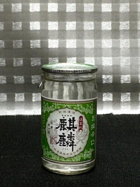 ほまれ麒麟 別撰辛口カップ 180ml