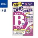 DHC ディーエイチシー ビタミンB ミックス 2袋 120日分 (120粒×2) サプリメント 栄養機能食品 あわせ買い