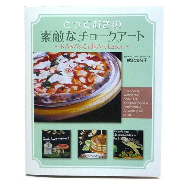 書籍 とっておきの素敵なチョークアート 〜KAN...の商品画像