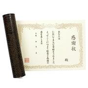 アルタ 賞状色紙 感謝状 AR0819009